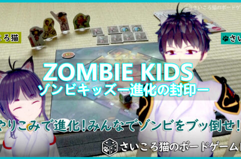 ZOMBIE KIDZ/ゾンビキッズ 進化の封印